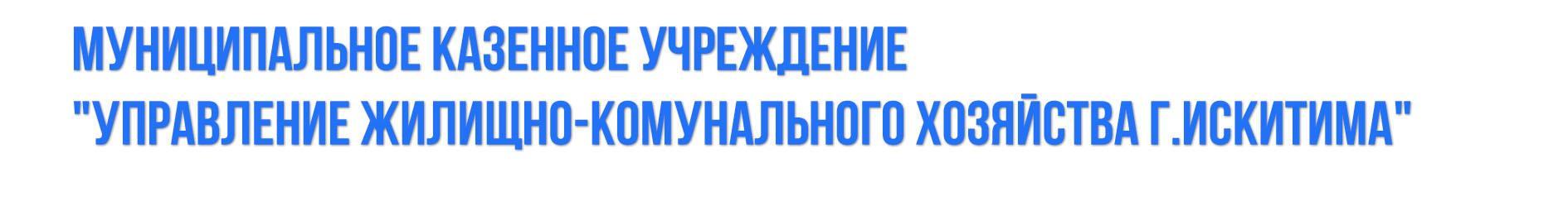 """Муниципальное казенное учреждение """"Управление жилищно-комунального хозяйства  г.Искитима"""""""